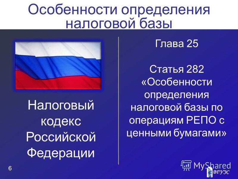 Глава 25 Статья 282 «Особенности определения налоговой базы по операциям РЕПО с ценными бумагами» Налоговый кодекс Российской Федерации 6 Особенности определения налоговой базы