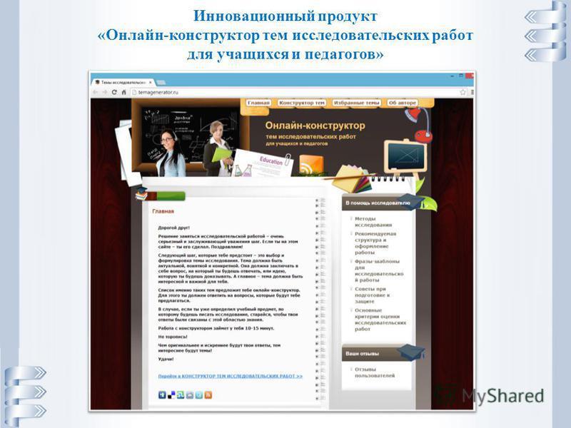 Инновационный продукт «Онлайн-конструктор тем исследовательских работ для учащихся и педагогов»