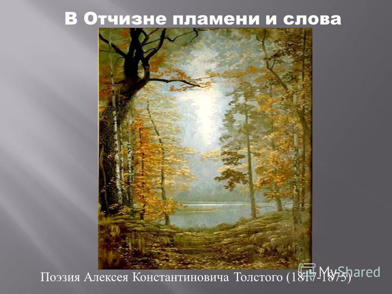 В Отчизне пламени и слова Поэзия Алексея Константиновича Толстого (1817-1875)