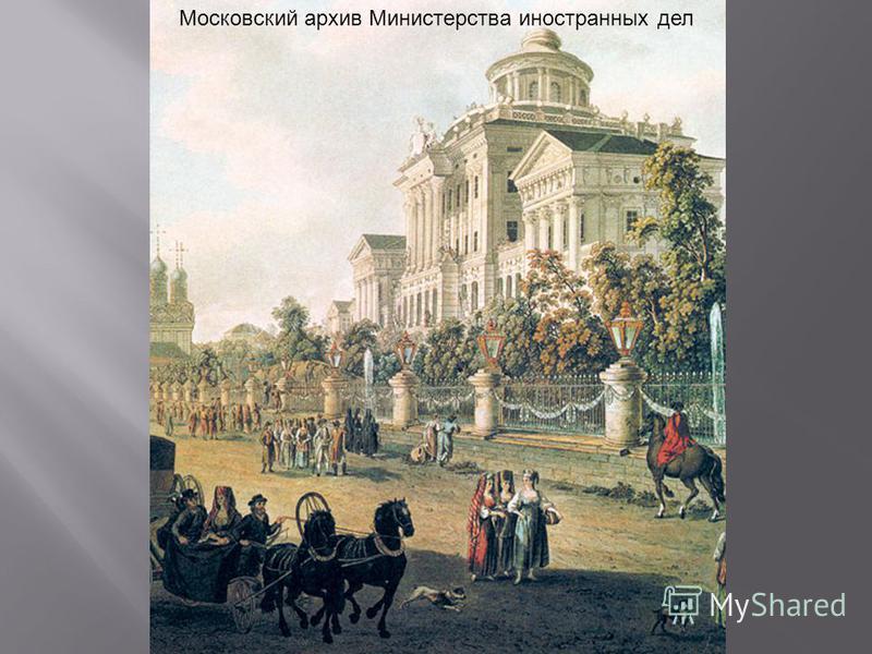 Московский архив Министерства иностранных дел