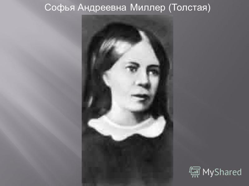 Софья Андреевна Миллер (Толстая)