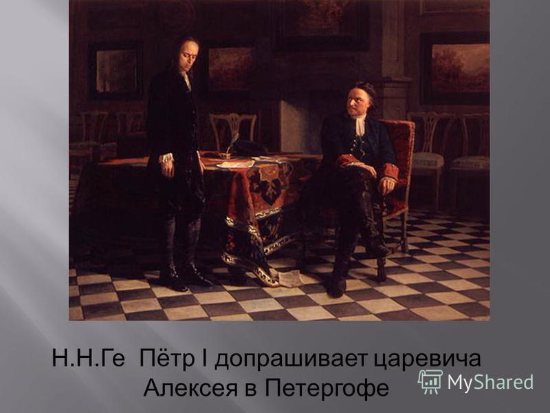 Н.Н.Ге Пётр I допрашивает царевича Алексея в Петергофе