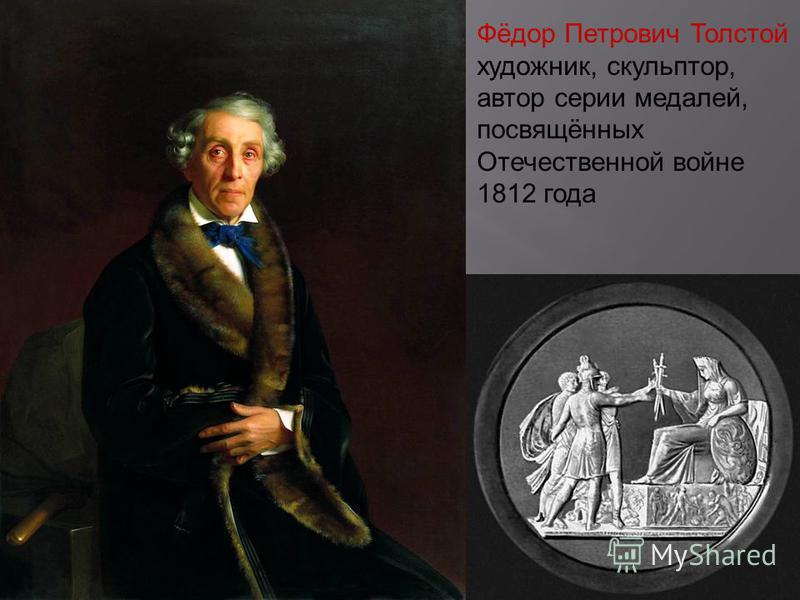 Фёдор Петрович Толстой художник, скульптор, автор серии медалей, посвящённых Отечественной войне 1812 года