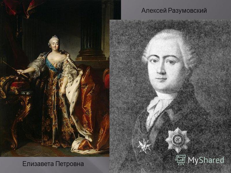Елизавета Петровна Алексей Разумовский