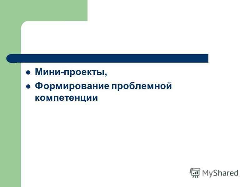 Мини-проекты, Формирование проблемной компетенции