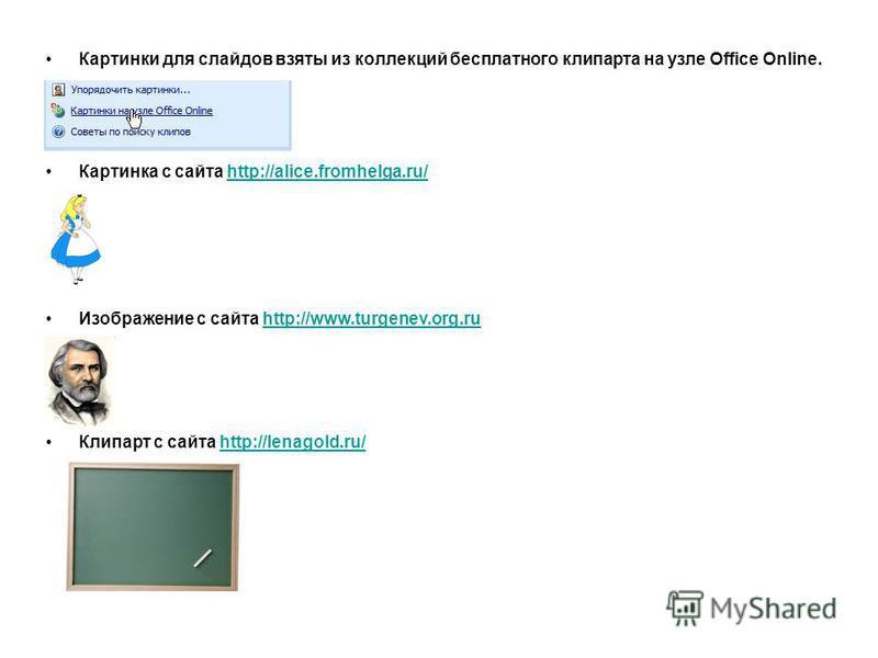 Картинки для слайдов взяты из коллекций бесплатного клипарта на узле Office Online. Картинка с сайта http://alice.fromhelga.ru/http://alice.fromhelga.ru/ Изображение с сайта http://www.turgenev.org.ruhttp://www.turgenev.org.ru Клипарт с сайта http://