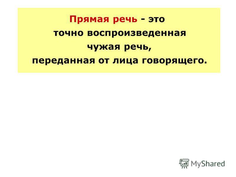 «Берегите наш язык, наш прекрасный русский язык – это клад, это достояние, переданное нам нашими предшественниками!» - писал Иван Сергеевич Тургенев. «Берегите наш язык, наш прекрасный русский язык – это клад, это достояние, переданное нам нашими пре