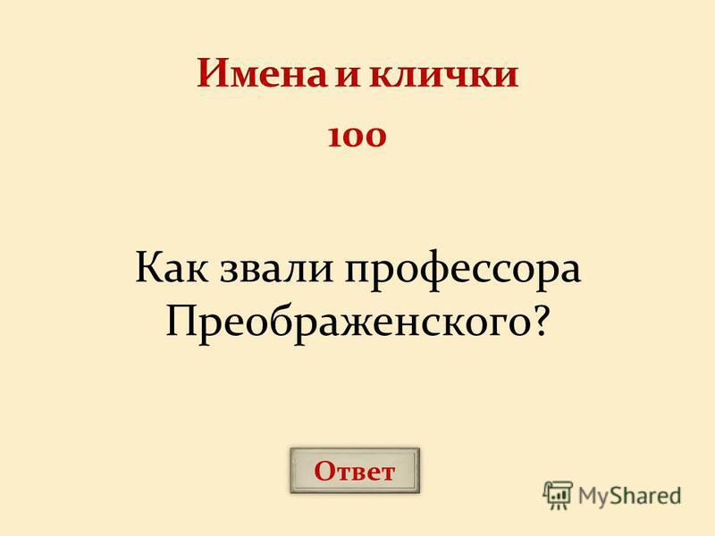 Как звали профессора Преображенского? Ответ 100
