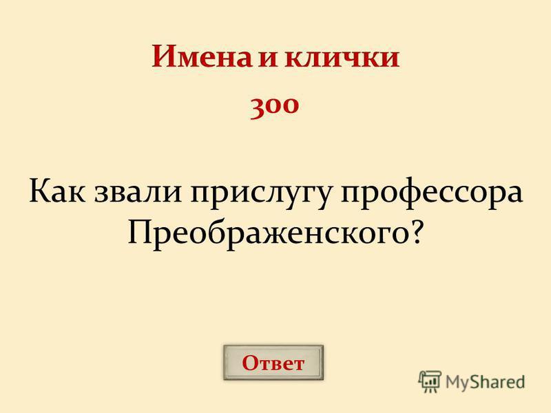 Как звали прислугу профессора Преображенского? Ответ 300