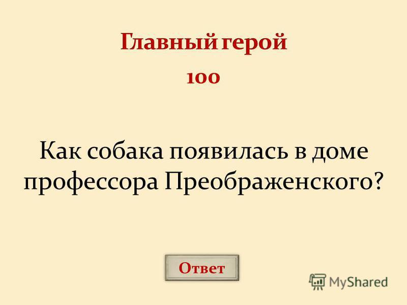 Как собака появилась в доме профессора Преображенского? Ответ 100