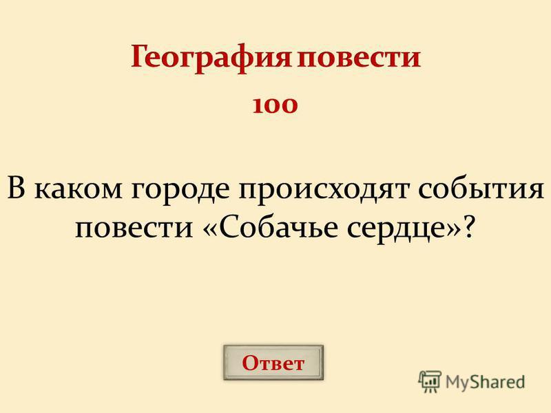 В каком городе происходят события повести «Собачье сердце»? Ответ 100