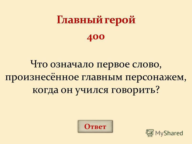 Что означало первое слово, произнесённое главным персонажем, когда он учился говорить? Ответ 400