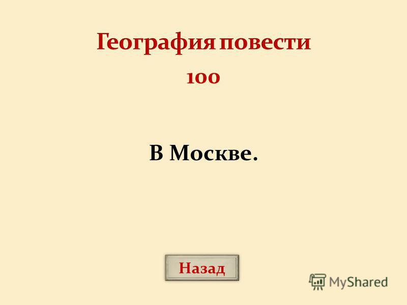 В Москве. Назад 100
