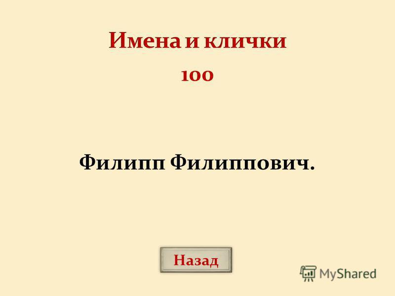 Филипп Филиппович. Назад 100