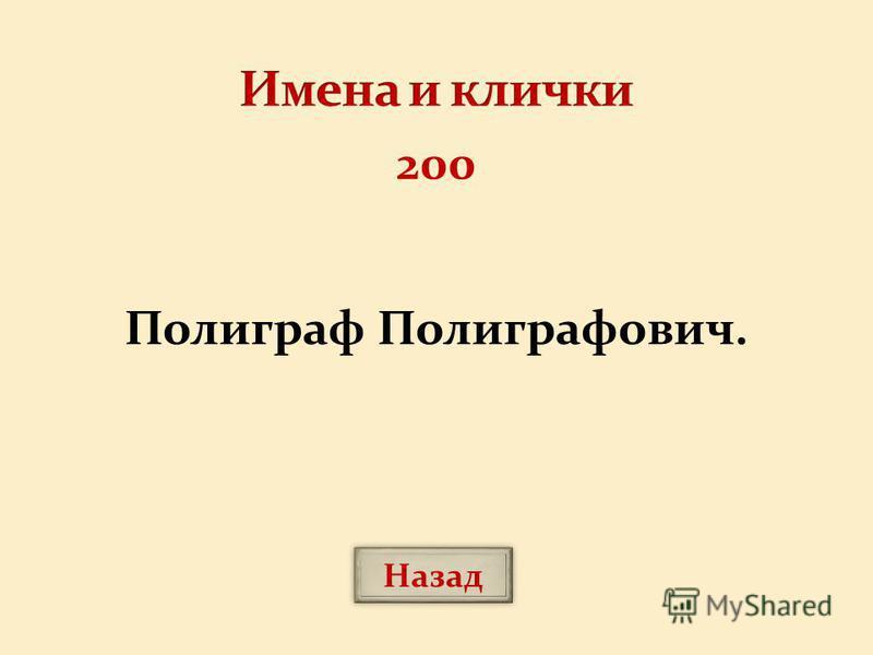 Полиграф Полиграфович. Назад 200