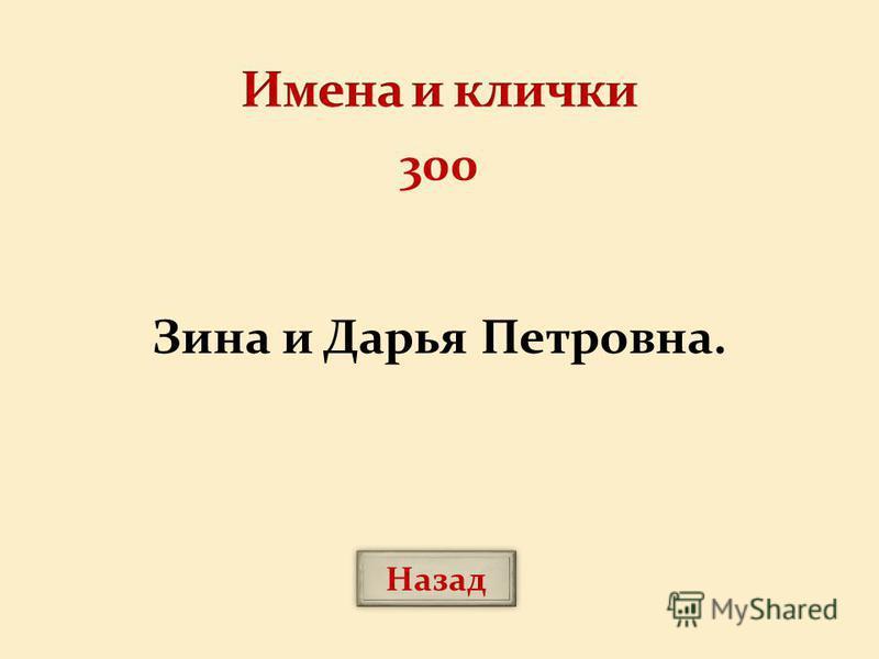 Зина и Дарья Петровна. Назад 300