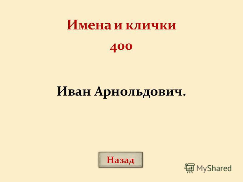 Иван Арнольдович. Назад 400