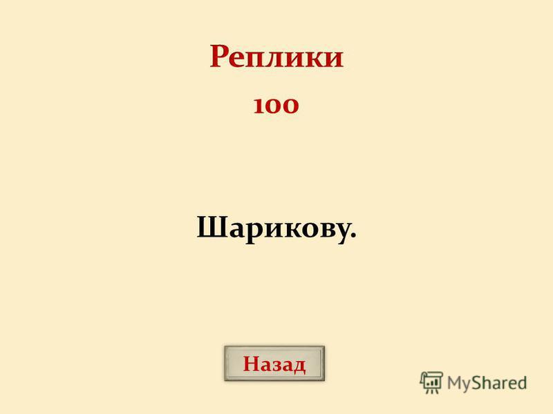 Шарикову. Назад 100