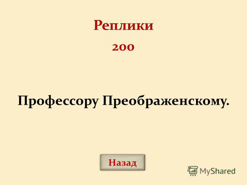 Профессору Преображенскому. Назад 200
