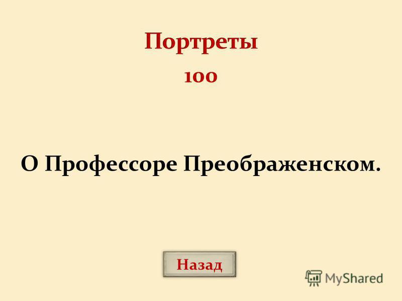О Профессоре Преображенском. Назад 100