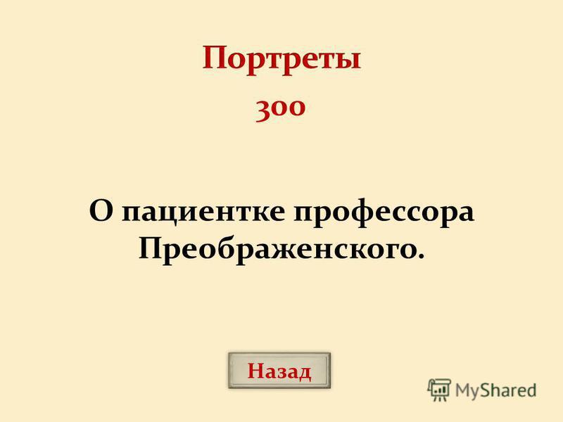 О пациентке профессора Преображенского. Назад 300