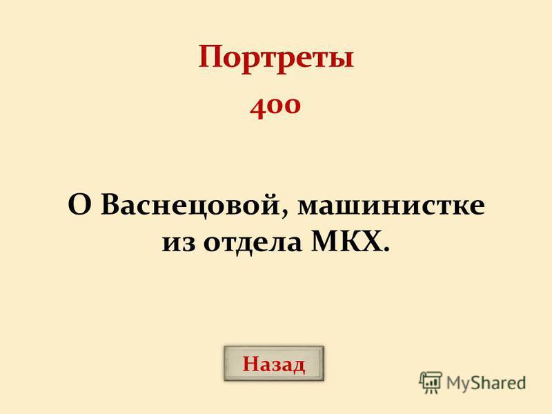 О Васнецовой, машинистке из отдела МКХ. Назад 400