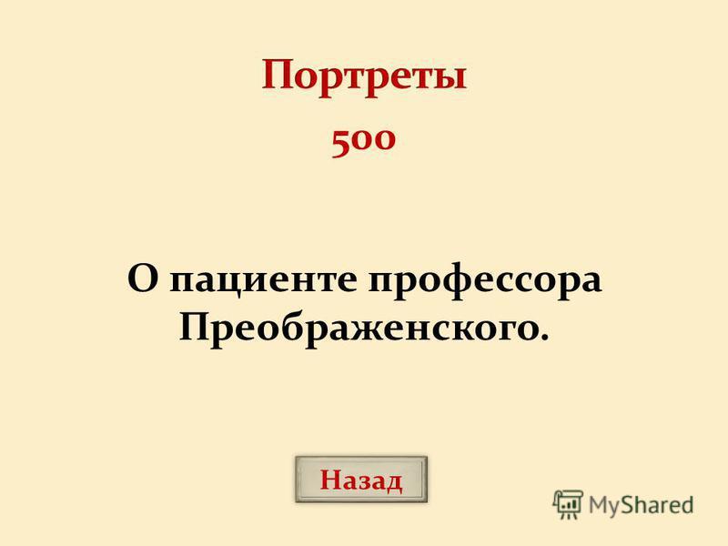 О пациенте профессора Преображенского. Назад 500