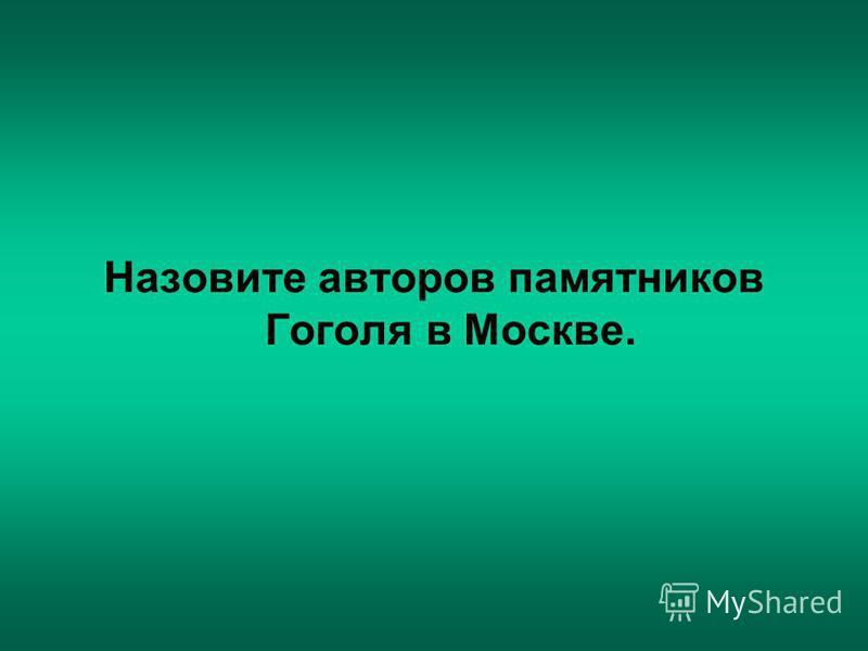 Гоголь был адъюнкт-профессором на кафедре всеобщей истории С.-Петербургского университета, читал курс лекций по истории средних веков. табло