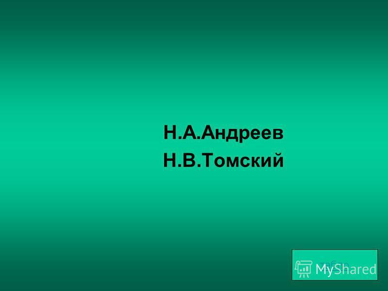 Назовите авторов памятников Гоголя в Москве.