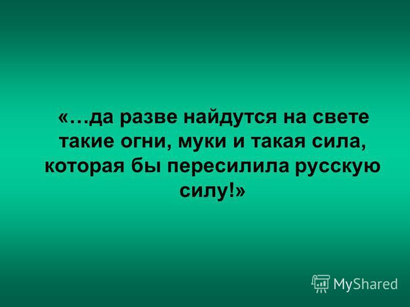 Н.А.Андреев Н.В.Томский табло