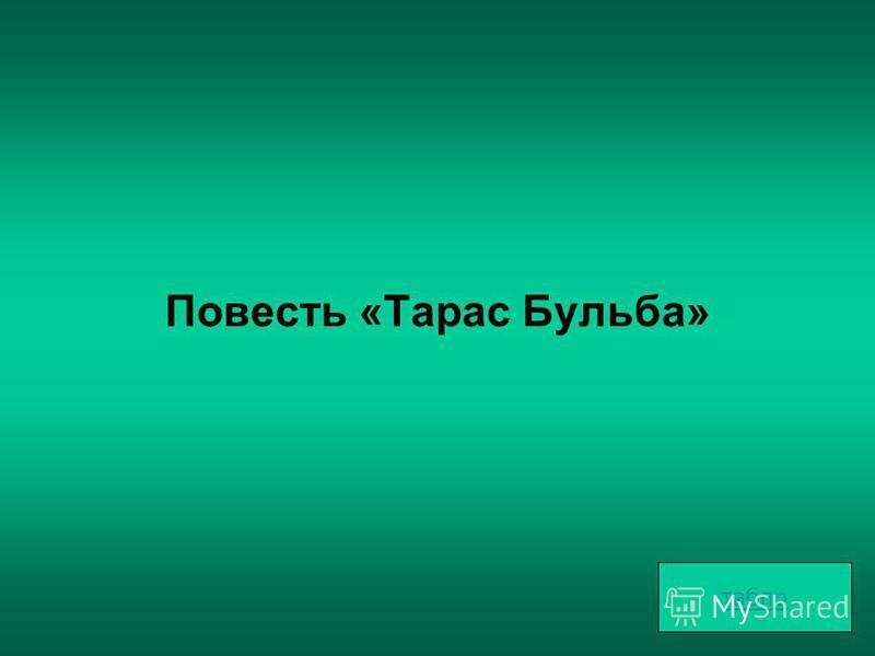 «…да разве найдутся на свете такие огни, муки и такая сила, которая бы пересилила русскую силу!»