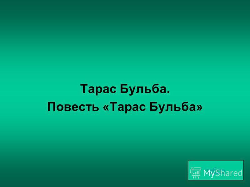 «Бывали и в других землях товарищи, но таких, как в Русской земле, не было таких товарищей!»