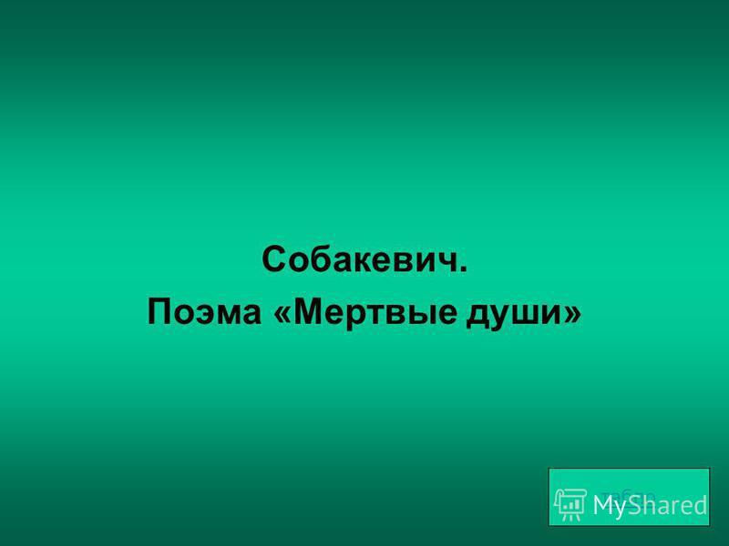 «Другой мошенник обманет вас, продаст вам дрянь, а не души; а у меня что ядреный орех, все на подбор…»