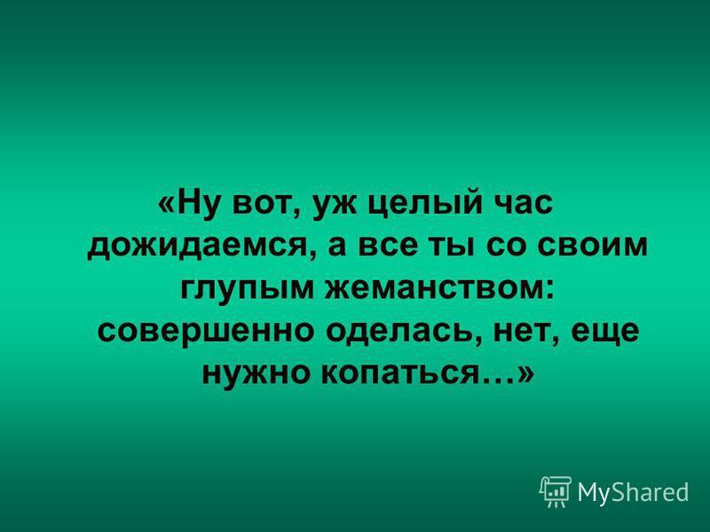 Собакевич. Поэма «Мертвые души» табло