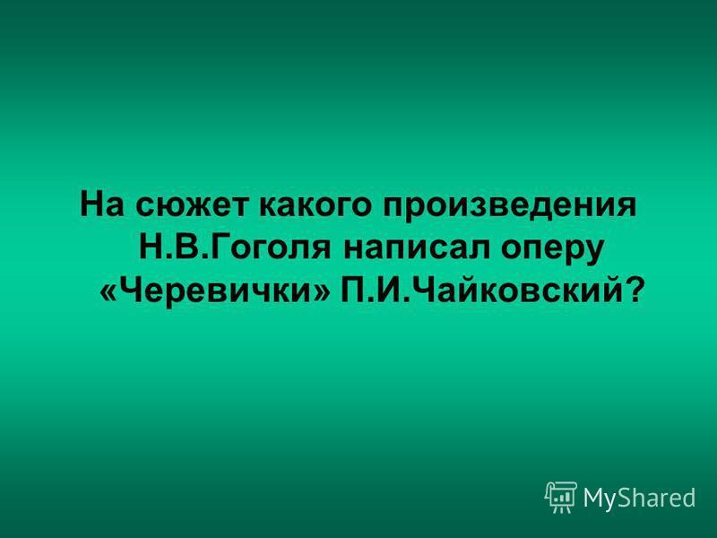 Анна Андреевна. Комедия «Ревизор» табло