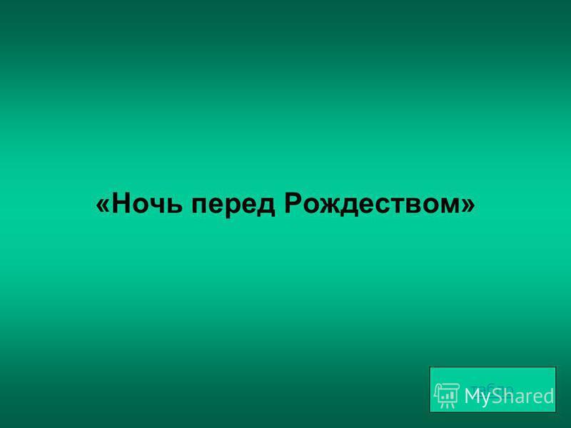На сюжет какого произведения Н.В.Гоголя написал оперу «Черевички» П.И.Чайковский?