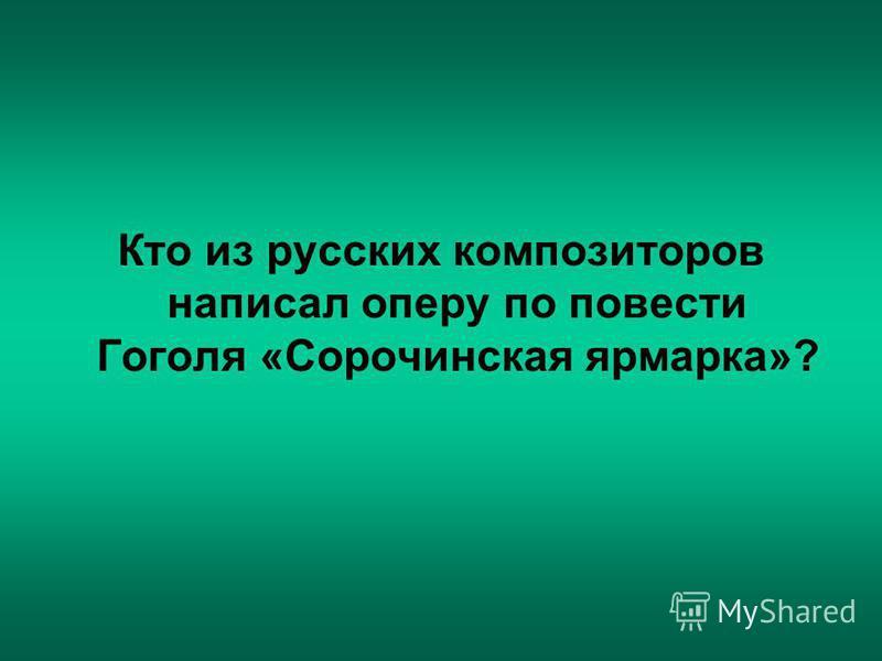 Роль Простаковой в комедии Д.И.Фонвизина «Недоросль» табло