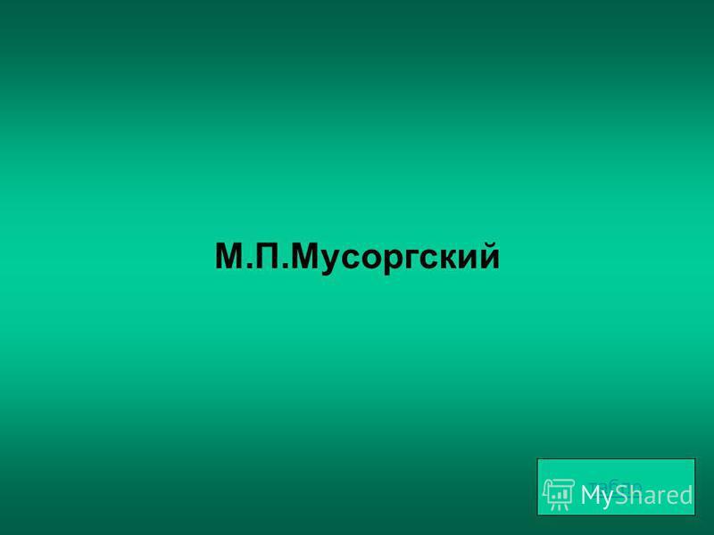 Кто из русских композиторов написал оперу по повести Гоголя «Сорочинская ярмарка»?