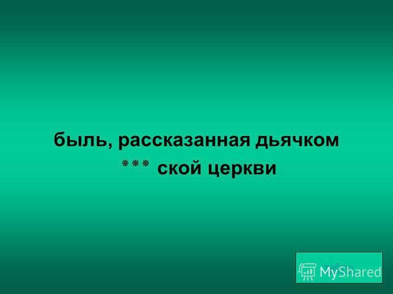 Какой подзаголовок имеет повесть Н.В.Гоголя «Заколдованное место»?