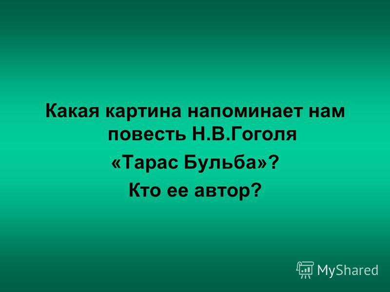 «Миргород» табло