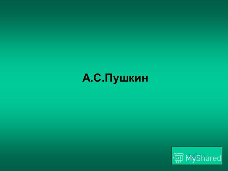 Кто подсказал Н.В.Гоголю сюжет комедии «Ревизор»?