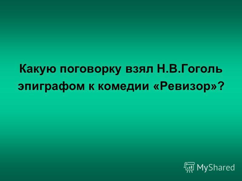 А.С.Пушкин табло