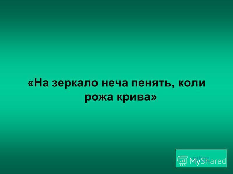 Какую поговорку взял Н.В.Гоголь эпиграфом к комедии «Ревизор»?
