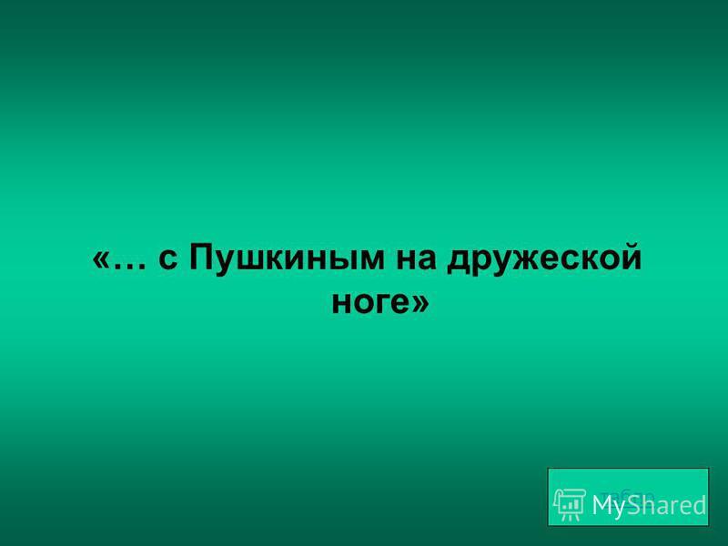 В каких отношениях, по словам Хлестакова, он находится с А.С.Пушкиным?