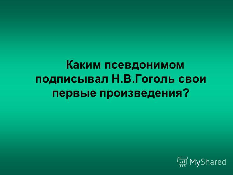 Н.В.Гоголь родился на Украине 20 марта (1 апреля) 1809 года в местечке Большие Сорочинцы Миргородского уезда Полтавской губернии. табло