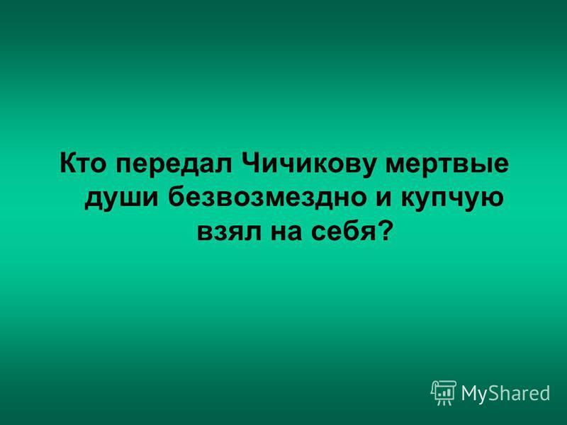 Город находится где-то между Пензой и Саратовом. Хлестаков проигрался в Пензе и ехал в Саратовскую губернию. табло