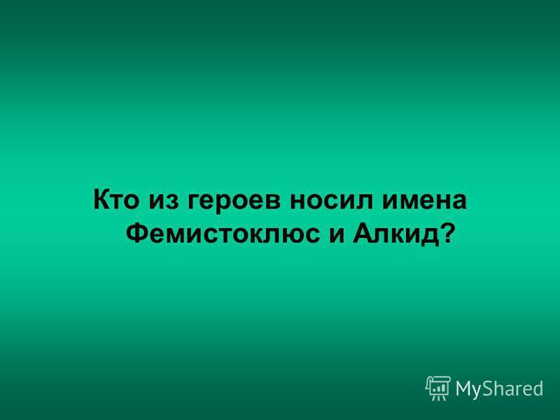 Прямых указаний в тексте на это нет, но Гоголь пишет: «…на старшую дочь, Александру Степановну, он не мог во всем положиться…» Значит, Плюшкина звали Степан. табло