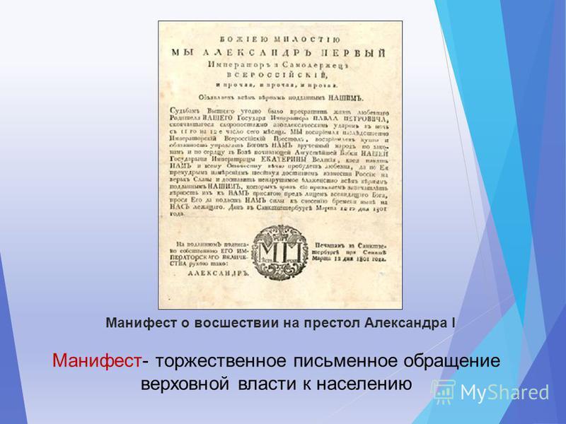 Манифест о восшествии на престол Александра I Манифест- торжественное письменное обращение верховной власти к населению