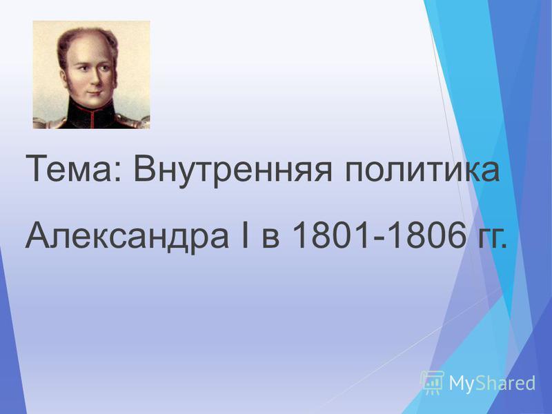 Тема: Внутренняя политика Александра I в 1801-1806 гг.