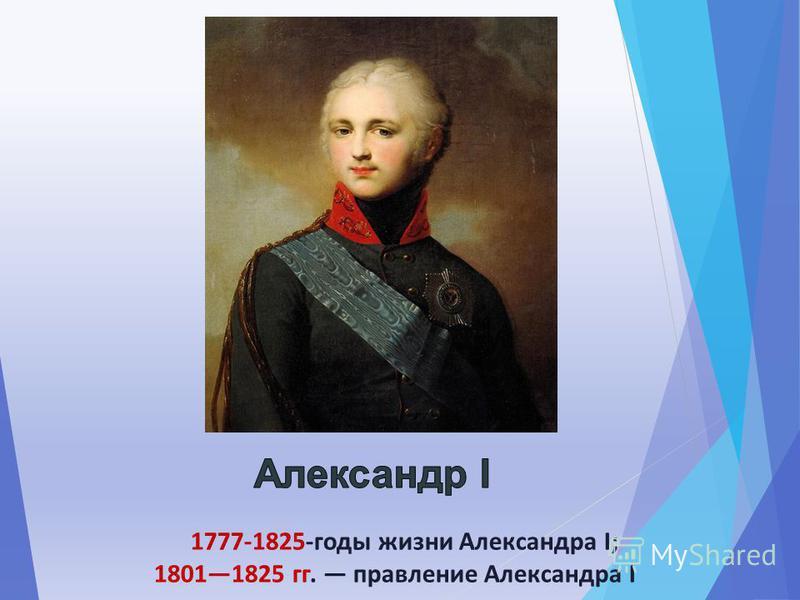 1777-1825-годы жизни Александра I; 18011825 гг. правление Александра I
